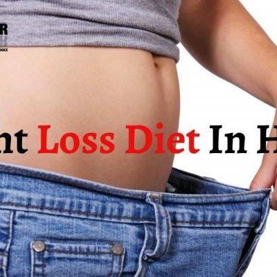 वजन कम करने के लिए भोजन - Weight Loss Diet In Hindi। जानिए क्या कैसे और कब खाएं
